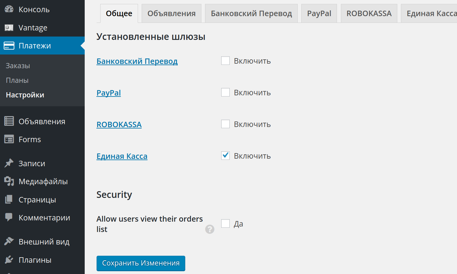 Wallet One Checkout Gateway activation (russian)