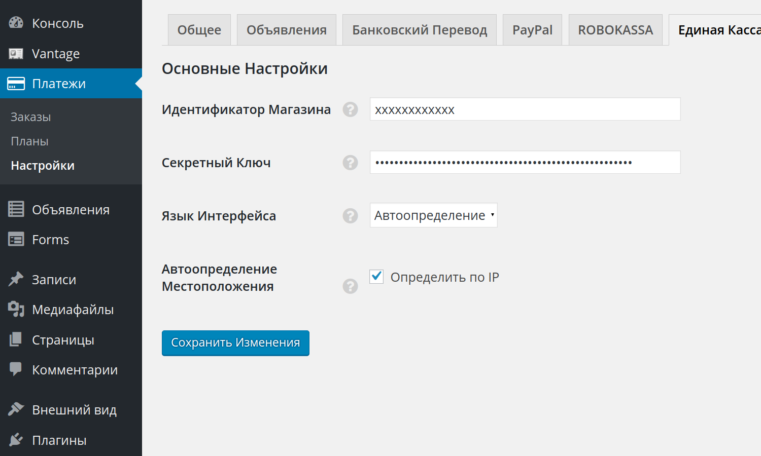 Wallet One Checkout Gateway settings (russian)